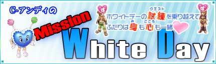 ホワイトデー♪