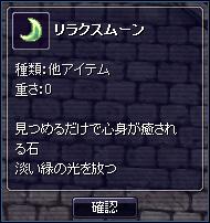 リラクスムーン1