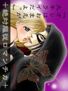 黒仮面松臣bg
