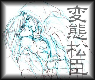 hentaimatsuomi400.jpg