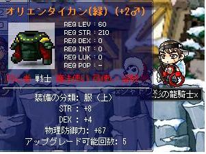 Maple0024
