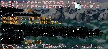 Maple0058