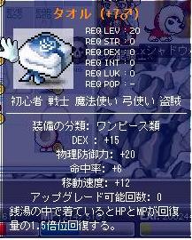 Maple0059
