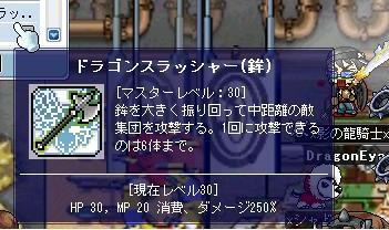 Maple0128