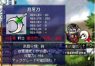 Maple0132