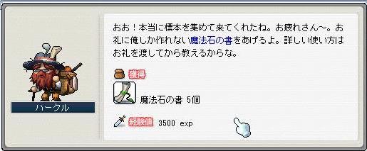 Maple0141