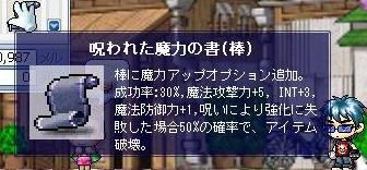Maple0166