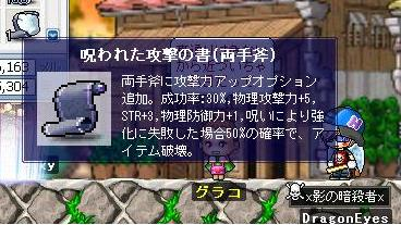 Maple0168