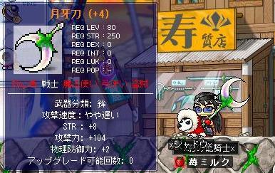 Maple0171