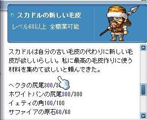 Maple0190