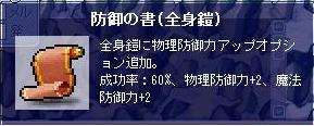 Maple0193