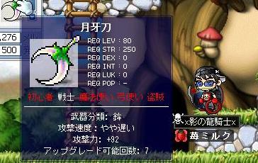 Maple0263