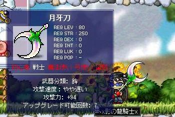 Maple0281