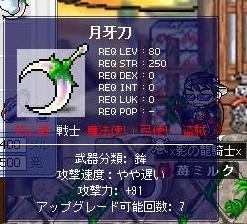 Maple0352