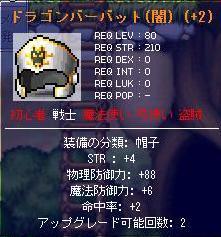 Maple0388