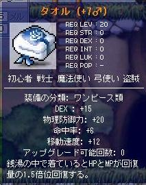 Maple0390