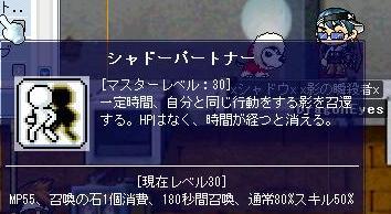 Maple0483