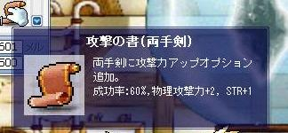 Maple0499