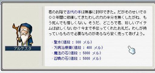 Maple0501