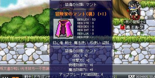 Maple0581