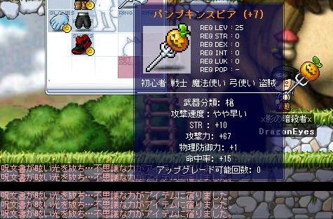 Maple0845