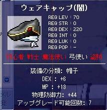 Maple0865