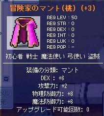 Maple0870