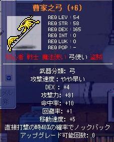 Maple0872