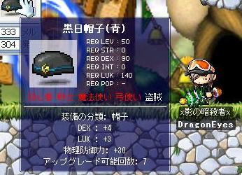 Maple1033