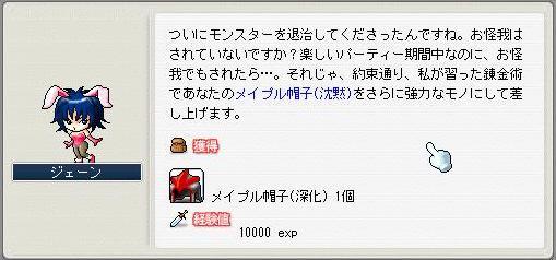 Maple1171