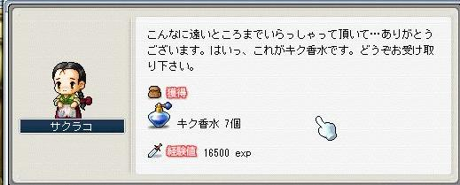 Maple1743