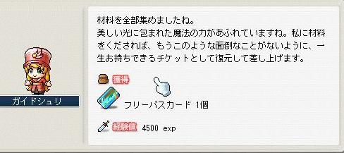 Maple1786