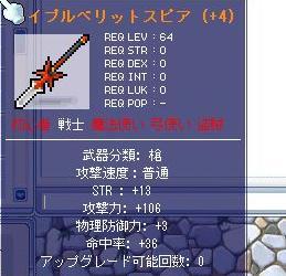 Maple2388