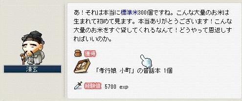 Maple2418