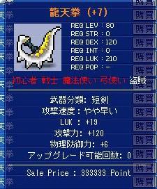 Maple2556