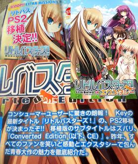 ps2-little-busters.jpg