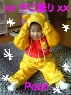 僕 Poohさんっ♪
