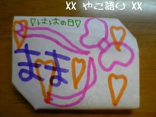 姫1からの手紙