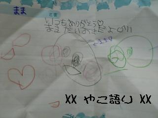 姫2からの手紙