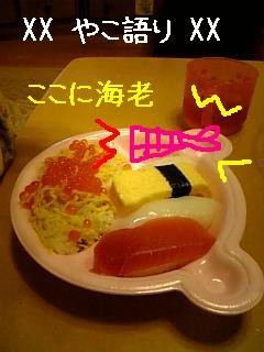 姫2のお子様丼