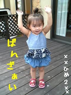 ばんざぁ~いっ!!