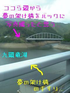 夢の架け橋から見た画。