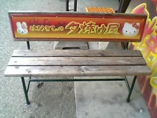 オリジナルベンチ!