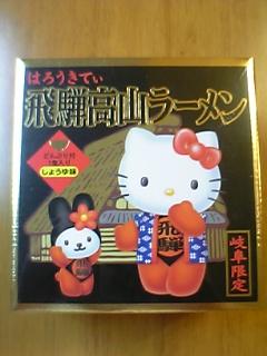 高山ラーメン?! by kittyちゃん