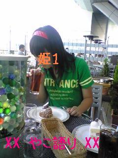 姫1 ケーキセットを 食す!