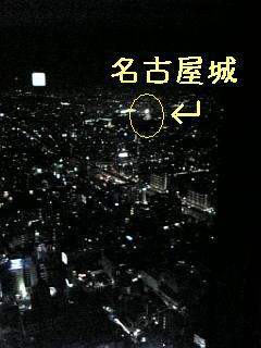 名古屋城方面。