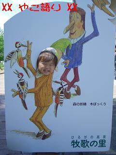 木ぼっくり姫2っ!