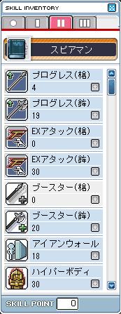 純鉾(2次スキル)