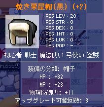 焼栗屋帽(黒)302連