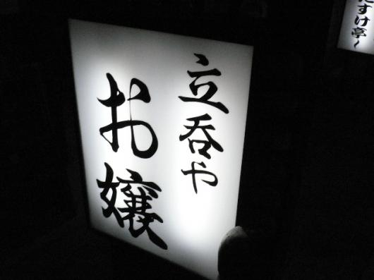 お嬢(看板)